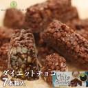 チアシード チョコレート 1本にチアシードたっぷり1,000粒!おなかで膨らむ魔法のチョコレート <チアチョコレート> 1箱7本入 日本人..