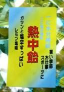 手づくり飴『地釜本造り』 熱中飴 業務用1kg(塩飴) 一粒に塩分300mg超【HO‐3】■井関食品