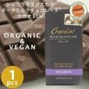 ショコラマダガスカル ダークミルクチョコレート 65% BeantoBarChocolate(ビーントゥーバーチョコレート)ツリートゥーバーチョコレー..