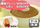 パンdeスマートシフォンケーキプレーン&レモン(冷凍品) 小麦ふすまを使用した糖質オフのスイーツ。低糖質、高食物繊維、高たんぱく..