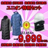 【 ¥9,999 】サッカー ダウンコート  アディダス adidas SHADOW ロングダウンコート ベーシック ネックウォーマー ユニオンスペシャルセット ベンチコート アディダス コート wd641 wd247