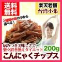 【メール便送料無料】こんにゃくチップス 200g 【クーポンあり】