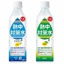 【送料無料】 【赤穂化成】熱中対策水 1ケース×24本 (レモン味・日向夏味) 500ml