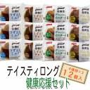テイスティロング健康応援12個セット「4種類×3個」(低糖質・買い置き・長期保存・長持ち・パン)