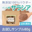 サラシア 無添加100%パウダー 80g サラシア茶 粉末 粉末茶 無添加 サラシア100%【10P05Nov16】