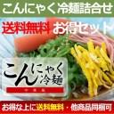 こんにゃく冷麺詰合せお得セット【送料無料】(低糖質・糖質オフ・糖質ゼロ・低糖質麺)
