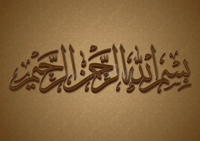 3d Masjid Wallpapers Bismillah Arabic Calligraphy Stock Illustration Image
