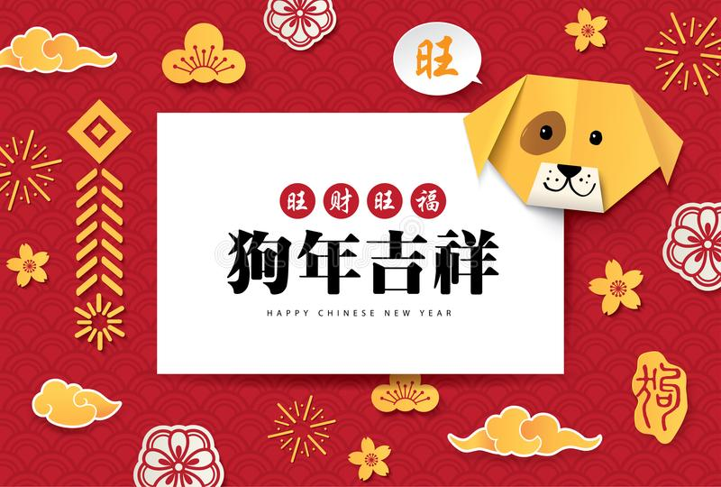 2018 Chinese New Year Greeting Card Design With Origami Dog Stock