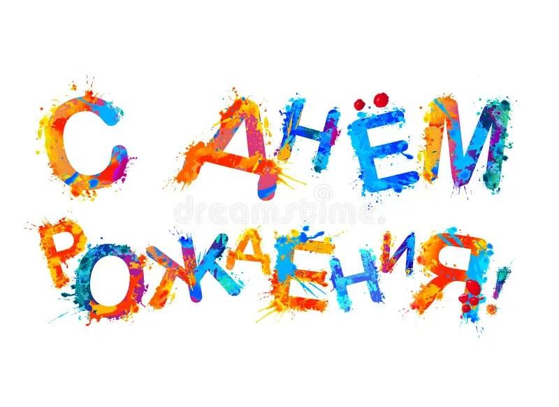 Happy Birthday Russian Language Splash Paint Letters Stock Vector