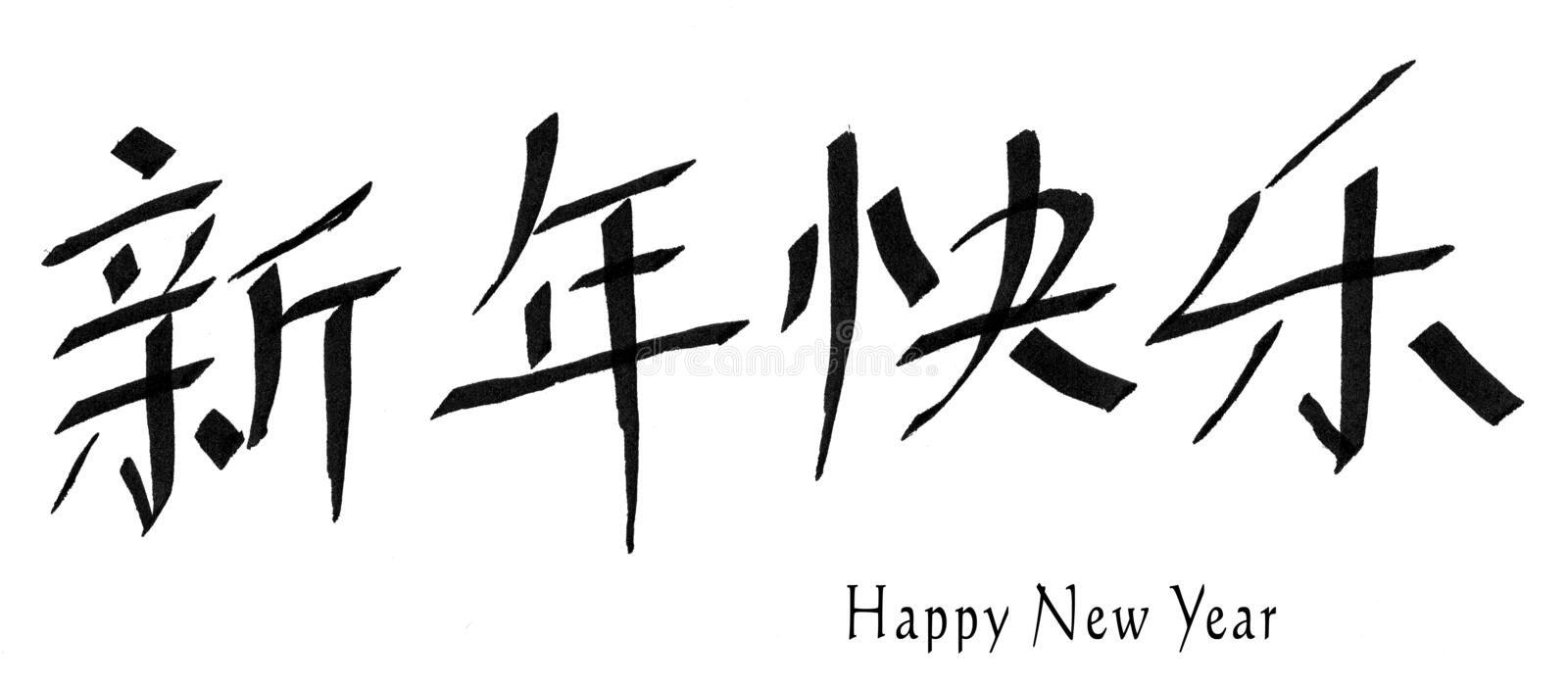 Happy New Year in Chinese stock illustration Illustration of