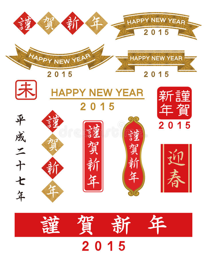 Japanese New Year\u0027s Words Set Stock Vector - Illustration of