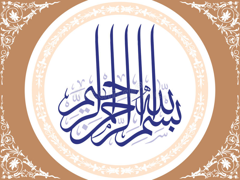 In The Name Of Allah , The Entirely Merciful, The Especially - in the name of allah