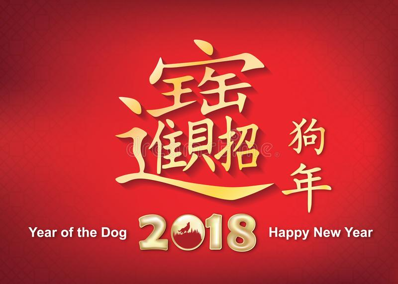 Chinese New Year Of The Dog 2018 Printable Background For Greeting - good luck cards to print