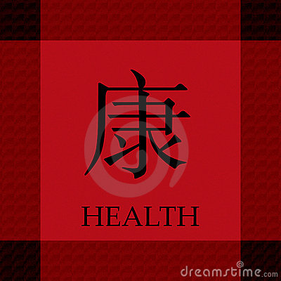 New 3d Animation Wallpaper Chinese Symbol Of Health And Longevity Stock Photo Image