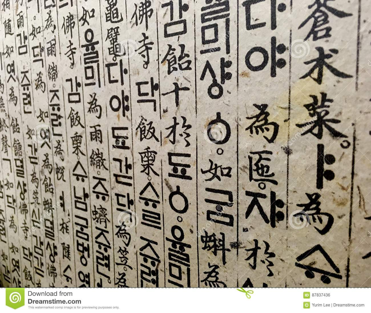 Ancient Korean Letter Printings Stock Photo - Image of vintage
