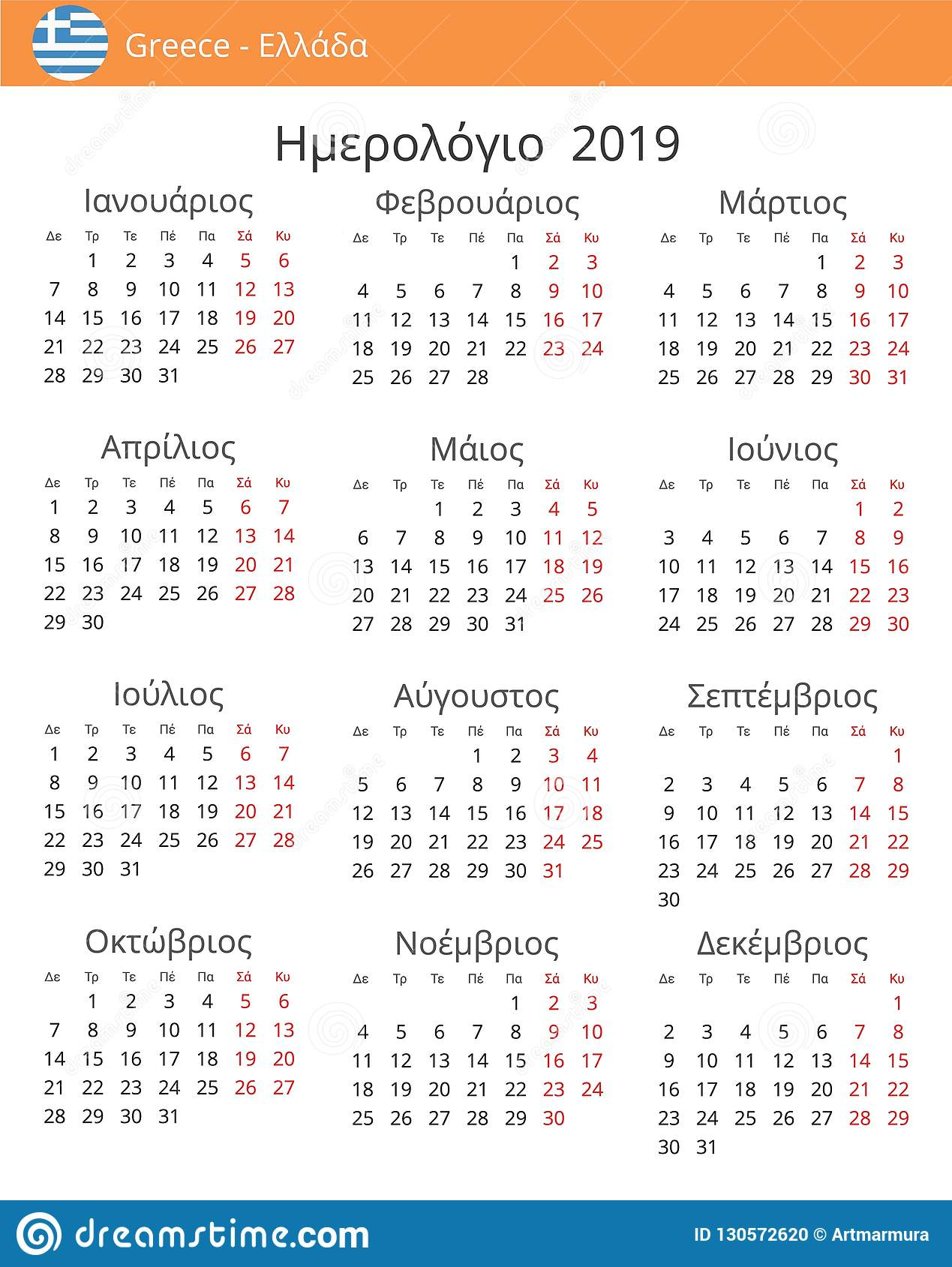 Greek Language Calendar 2019 Year For Greece Country Stock Illustration