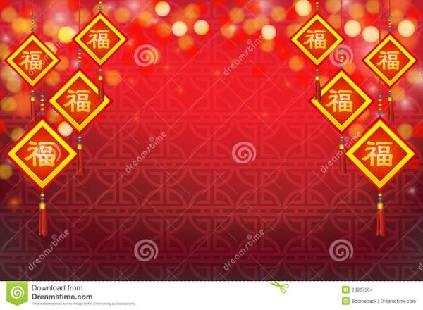 Chinese New Year Greeting Card with Good Luck Symbol in bokeh . 1300 x 955.Funny Chinese New Year Greeting Cards