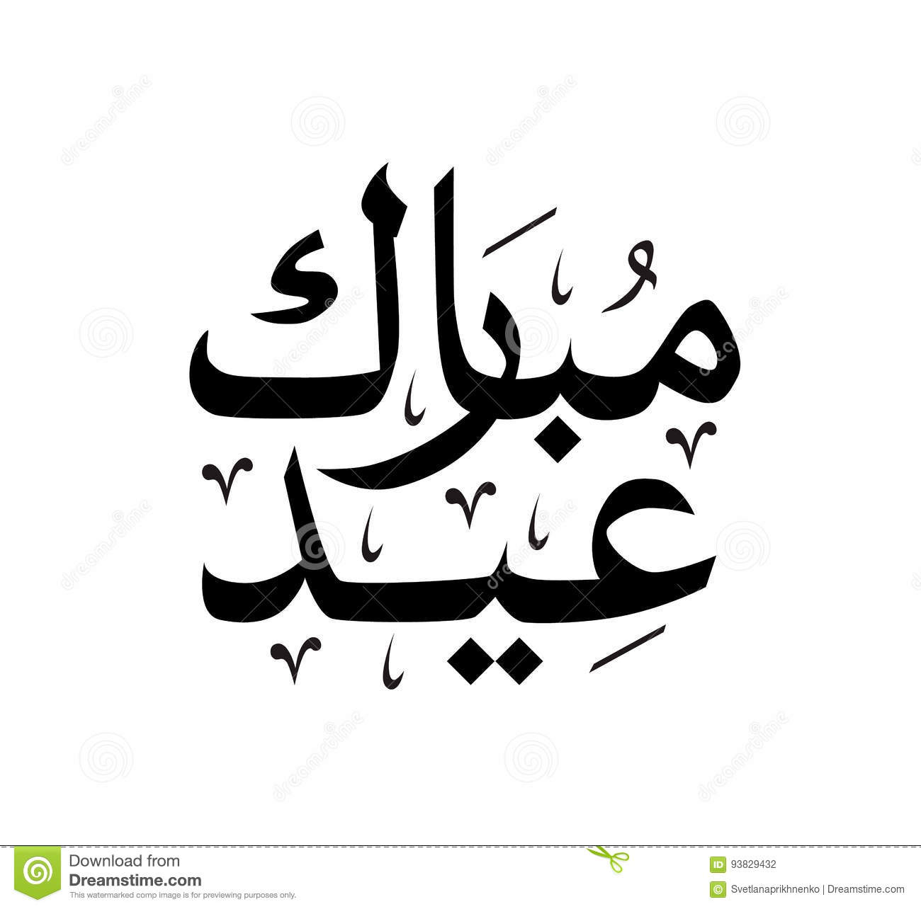 Urdu Calligraphy Font Free Download Eid Mubarak Stock Vector Illustration Of Occasion Black 93829432