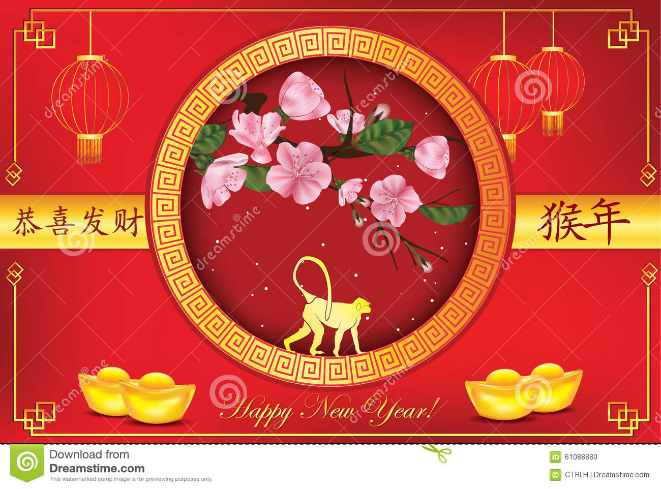 Happy Chinese Lantern Festival Greeting Card For Spring Festival 2016 Stock Vector