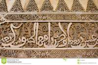 Islamic Art In Alhambra Stock Images - Image: 21245904