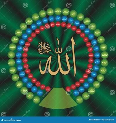 Islamic Calligraphy Wallpaper Poster 99 Names Of Allah Stock Illustration - Illustration of ...