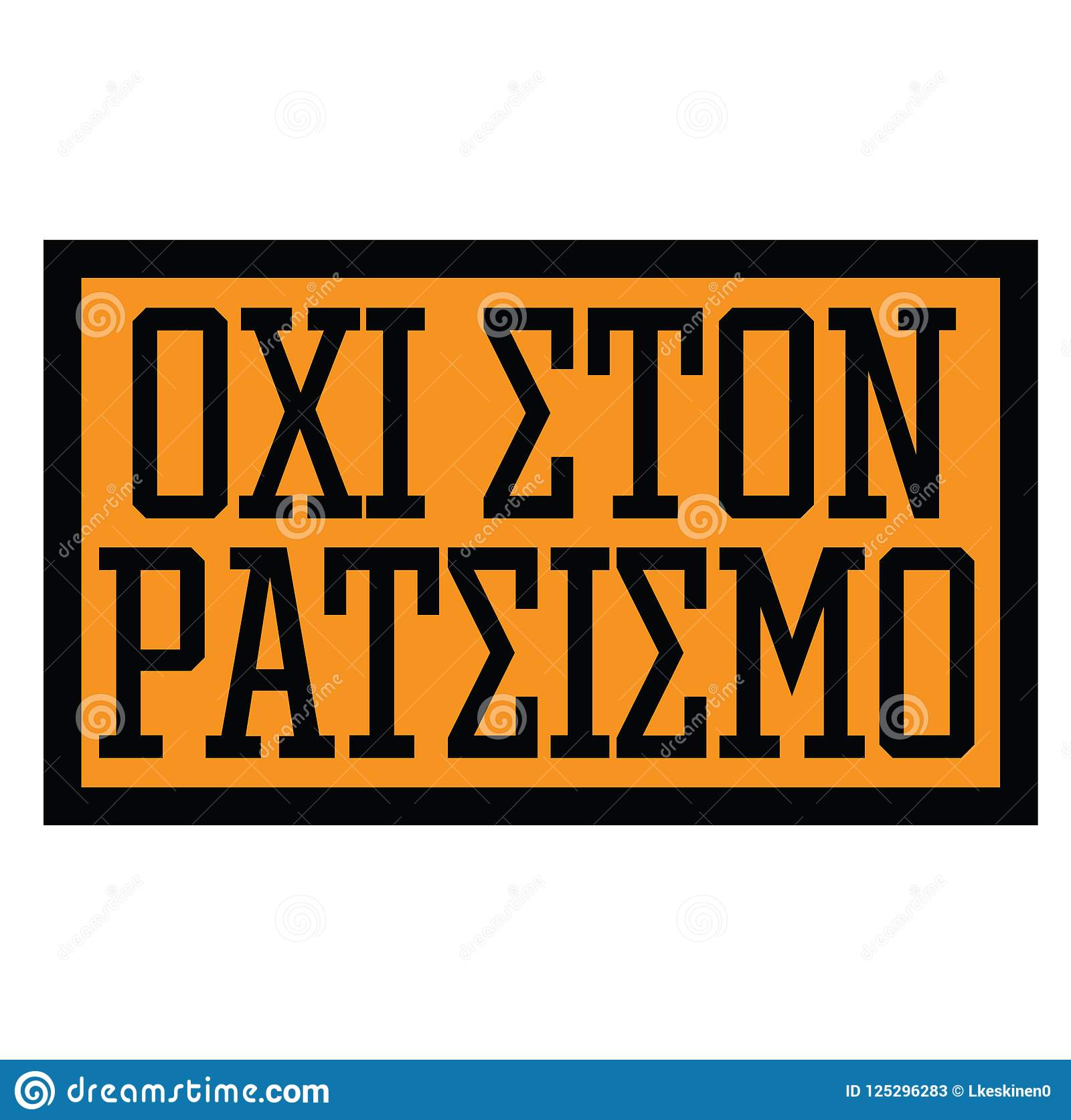 Greek Language No To Racism Stamp In Greek Stock Vector Illustration Of Offence