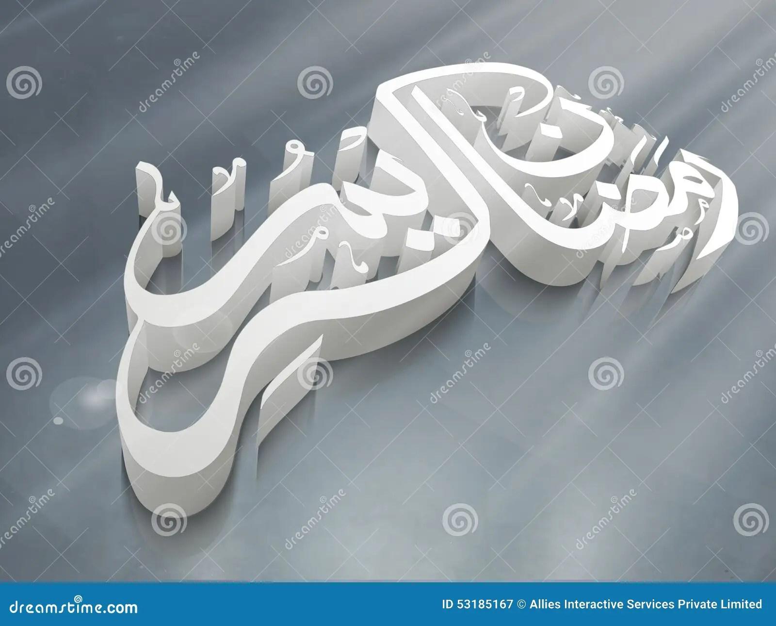 Masha Allah Hd Wallpaper Ramadan Kareem Celebration With 3d Text Stock