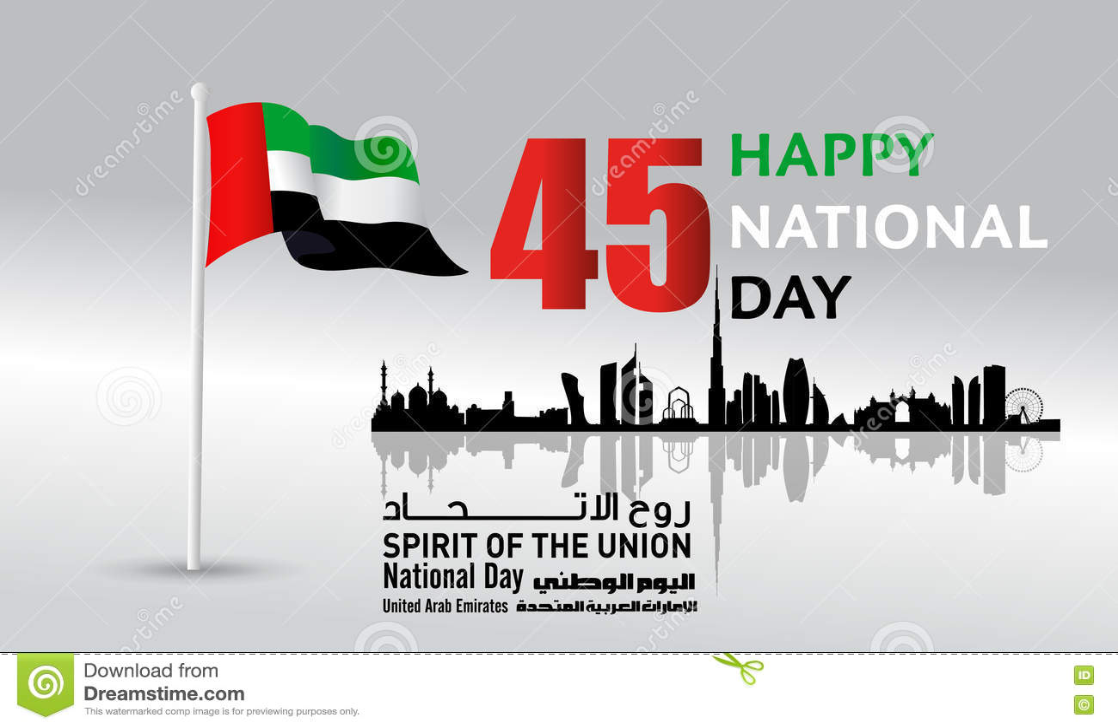 Quotes Wallpaper Zip United Arab Emirates Uae National Day Background Stock