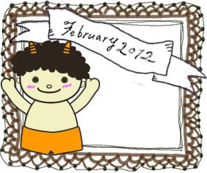 フリー素材:フレーム:Februaryの手書き文字とかわいい鬼のイラストとガーリーな茶色のレースの飾り枠;320×250PIX