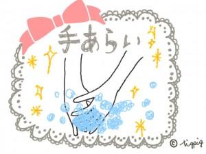 手洗いの手書き文字とイラスト:640×480pix