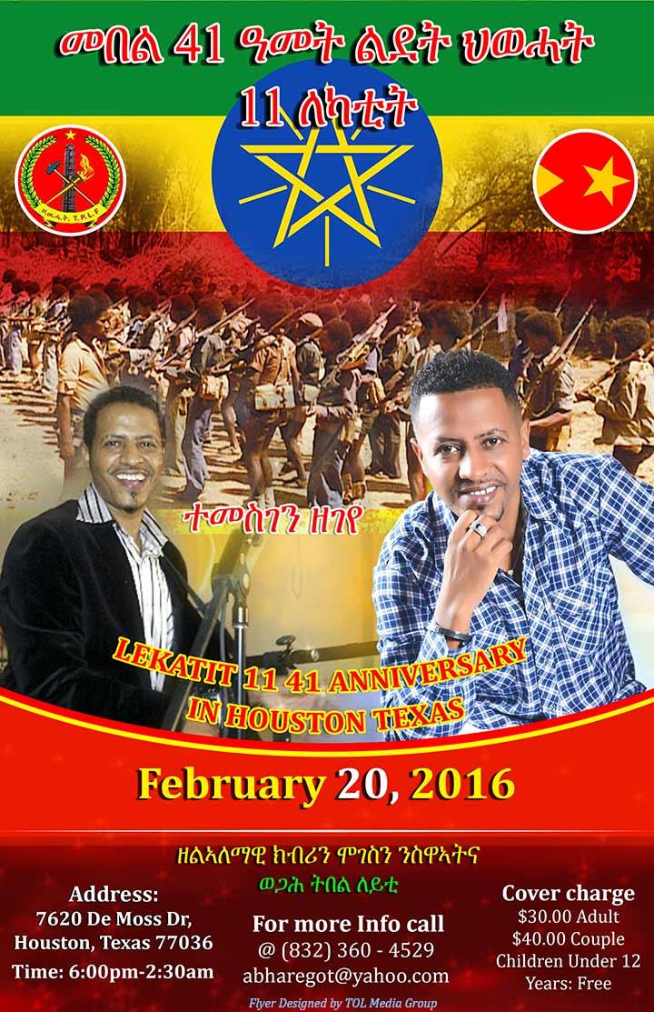 Ethiopian Calendar Online 2005 Ethiopian Observer Lekatit 11 Celebration In Houston Texas