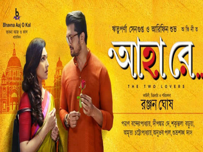 Ahaa Re\u0027 trailer promises a delicious affair simmering over food