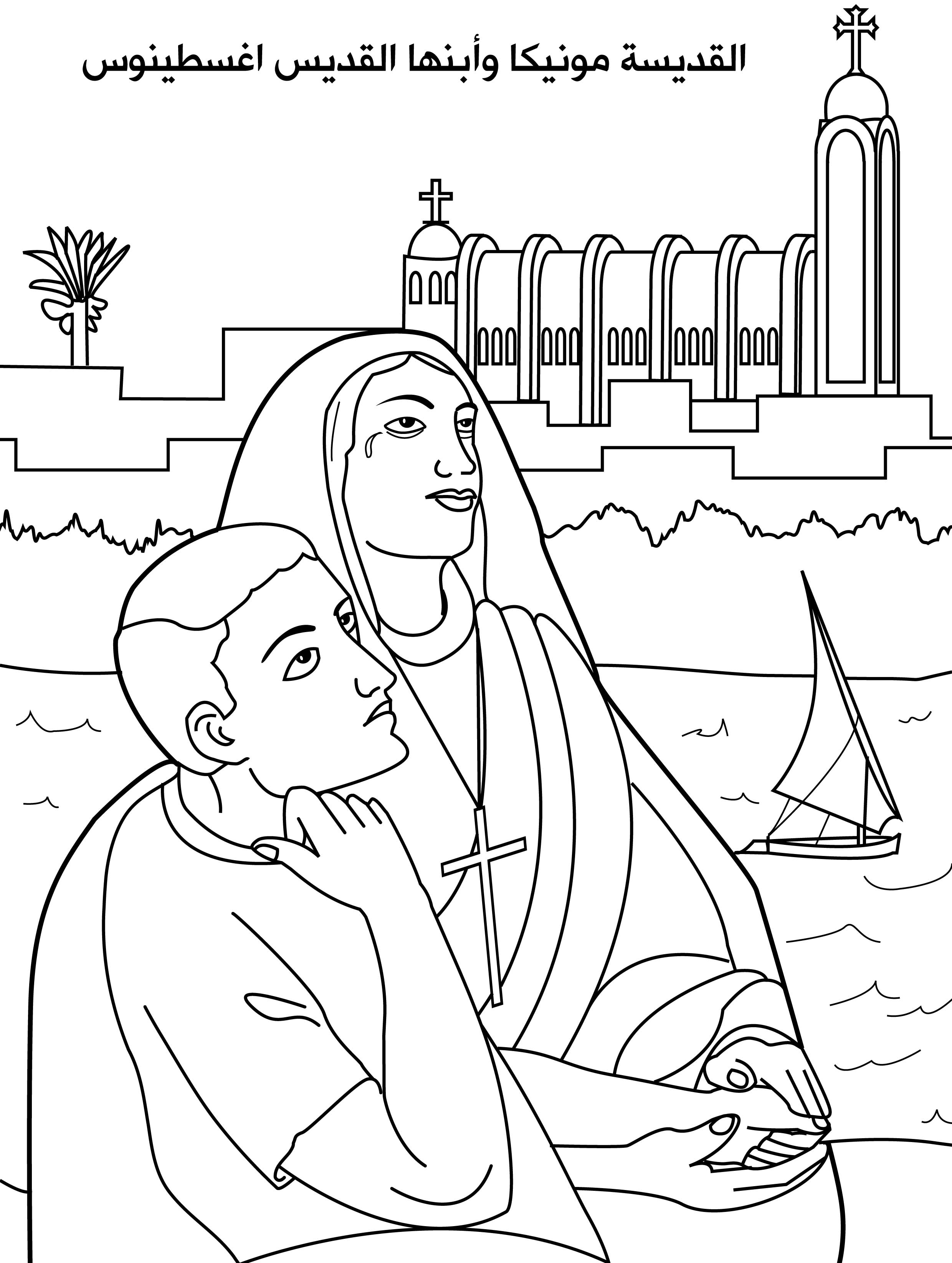 St Augustine Coloring Page - Car-essay