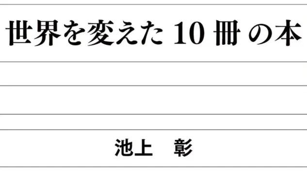 10bookWorldChanges_2014-1018-131124