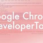 Chromeで「何がページ表示速度のネックになっているのか」調べる方法
