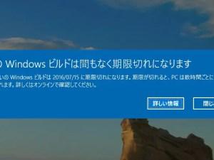 WindowsBuildUpdate_2016-0708-095254