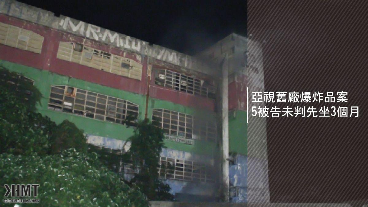 亞視舊廠爆炸品案 5被告未判先坐3個月