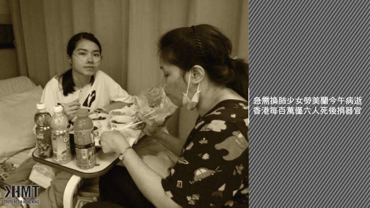 急需換肺少女勞美蘭今午病逝 香港每百萬僅六人死後捐器官