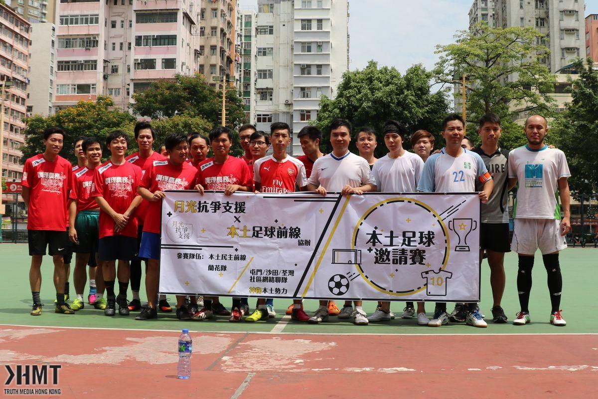 本土足球邀請賽舉行 主辦單位盼活動能促進本土派聯誼