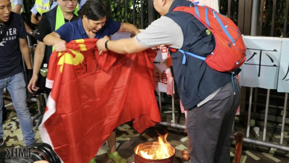 數百人凌晨抵中聯辦 示威者焚燒共產黨旗