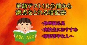 【暗記法】英単語テスト10分前から100点をとれる覚え方
