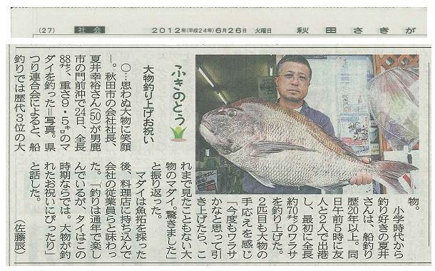 秋田さきがけ新聞に掲載されました