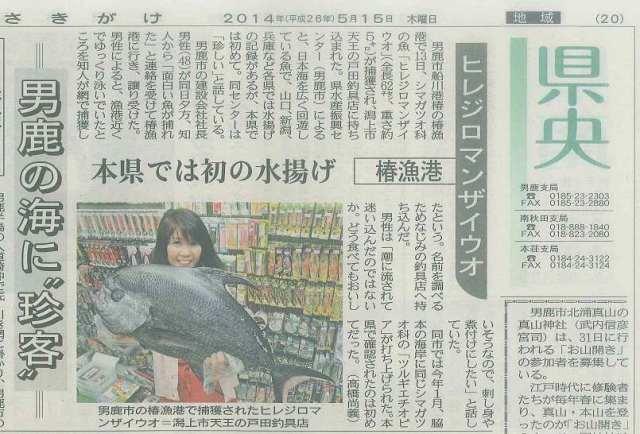 秋田さきがけ新聞に掲載