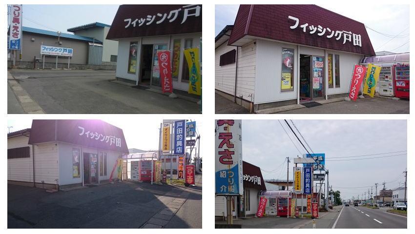 戸田釣具店の外観・駐車場