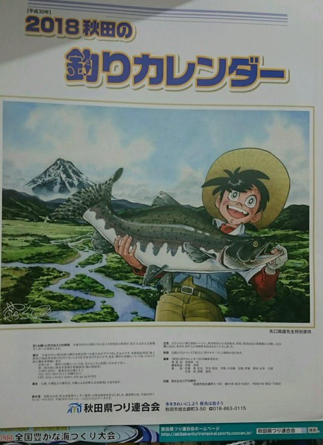 釣りカレンダー入荷