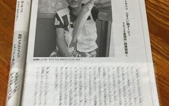 釣り東北9月号に掲載されました!!!