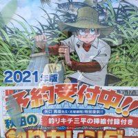 2021秋田の釣りカレンダー☆予約受付中