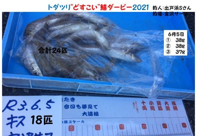20210605 出戸浜S