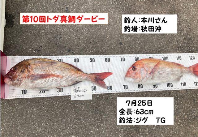 20210725本川