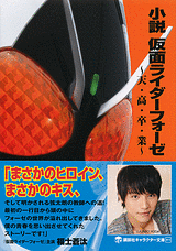 Details for the Kamen Rider Fourze Novel Revealed
